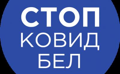 СТОП КОВИД