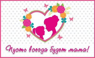 """С 11 по 15 октября на Гомельщине пройдет областная профилактическая акция ко Дню матери """"Пусть всегда будет мама!"""""""